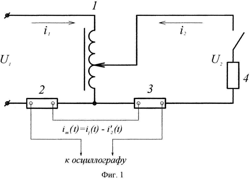 Устройство для измерения намагничивающего тока трансформатора, работающего под нагрузкой