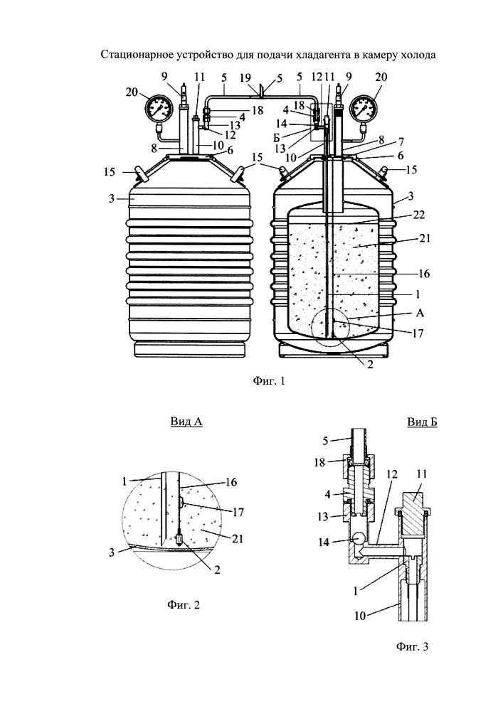 Стационарное устройство для подачи хладагента в камеру холода