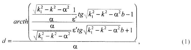Свч способ обнаружения неоднородностей в диэлектрических покрытиях на металлической подложке