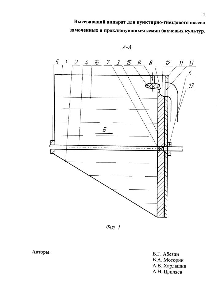 Высевающий аппарат для пунктирно - гнездового посева замоченных и проклюнувшихся семян бахчевых культур