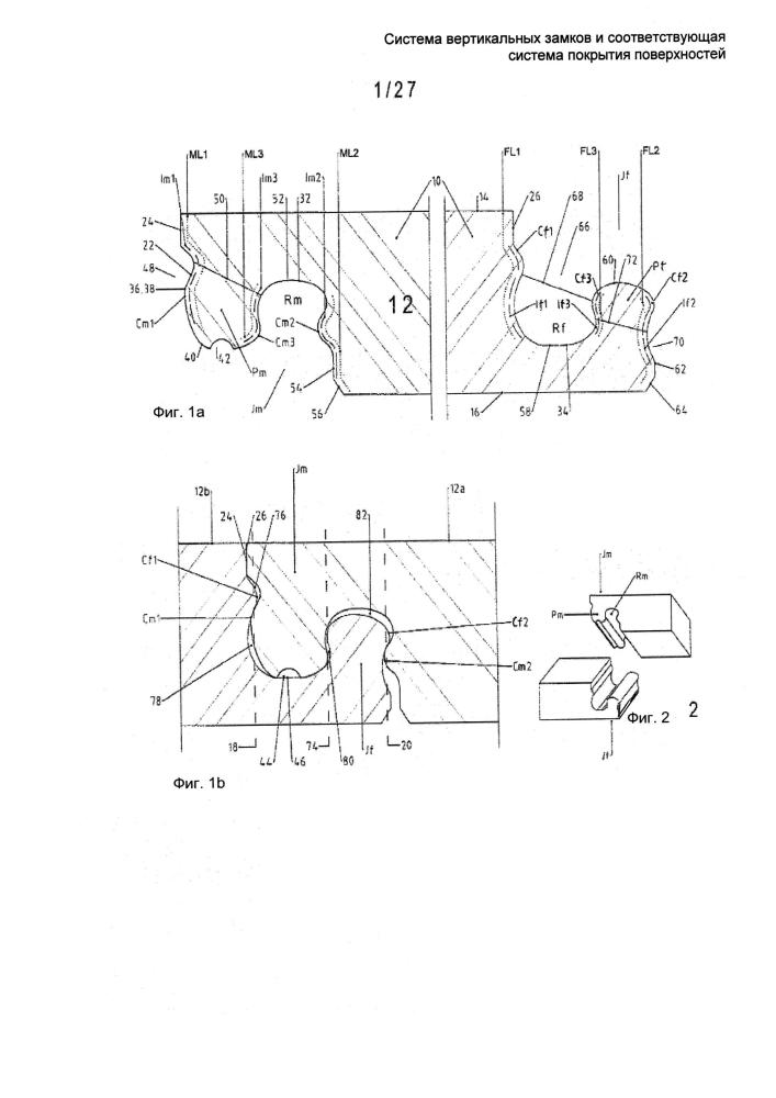 Система вертикальных замков и соответствующая система покрытия поверхностей