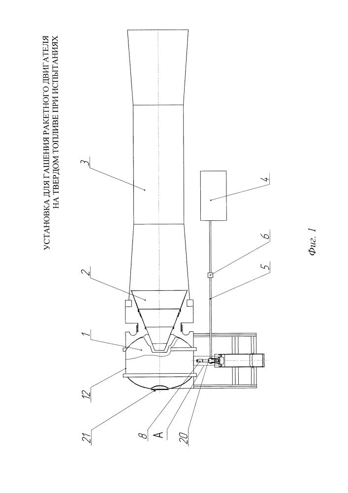 Установка для гашения ракетного двигателя на твердом топливе при испытаниях