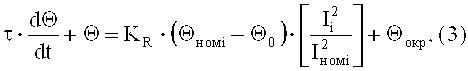 Регистратор данных для проведения энергоаудита ермакова-горобца