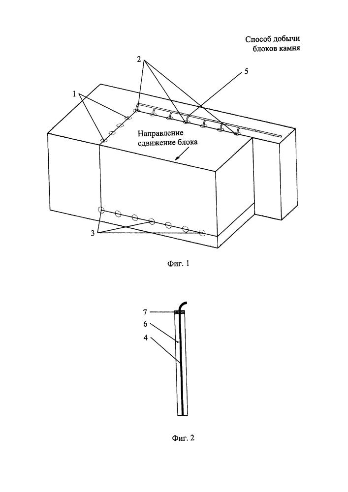 Способ добычи блоков камня