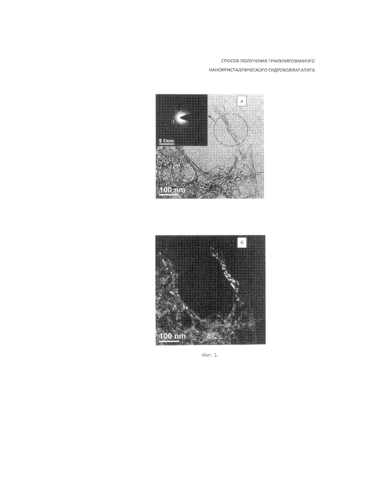 Способ получения гранулированного нанокристаллического гидроксилапатита