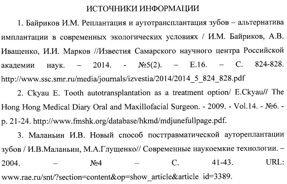 Способ аутотрансплантации зуба с сохранением жизнеспособности его пульпы