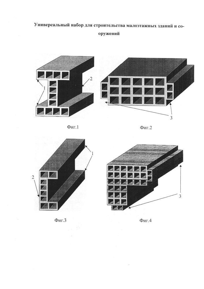 Универсальный набор для строительства малоэтажных зданий и сооружений