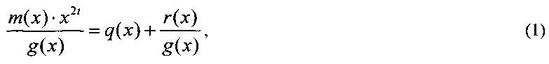 Реконфигурируемый кодер рида-соломона