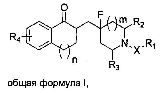 Фторзамещенные циклические аминосоединения и способы их получения, фармацевтические композиции и их применения