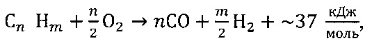 Способ производства синтез - газа