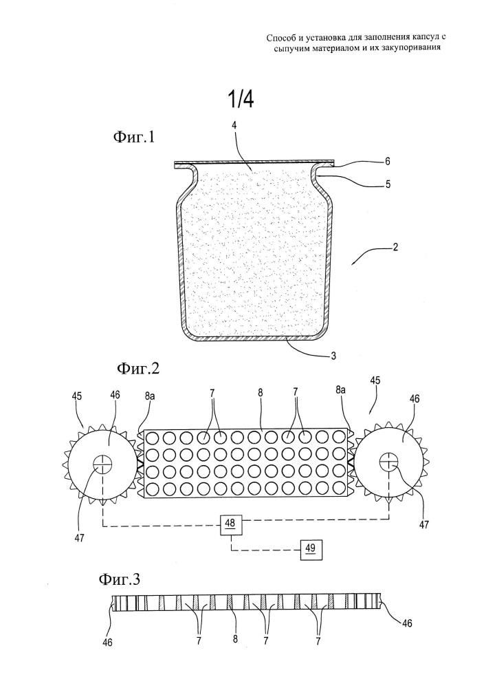 Способ и установка для заполнения капсул сыпучим материалом и их закупоривания