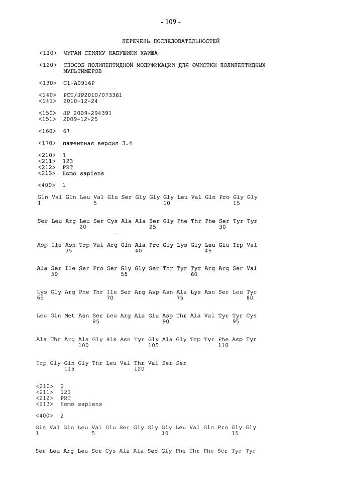 Способ полипептидной модификации для очистки полипептидных мультимеров