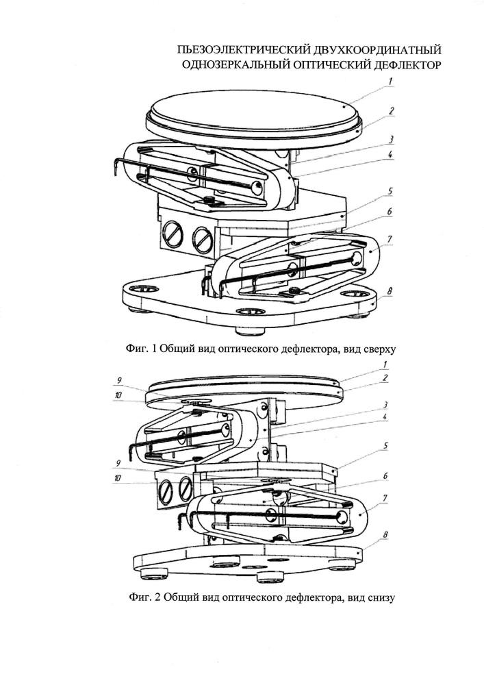 Пьезоэлектрический двухкоординатный однозеркальный оптический дефлектор