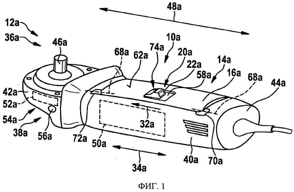 Выключательное устройство для переносной технологической машины