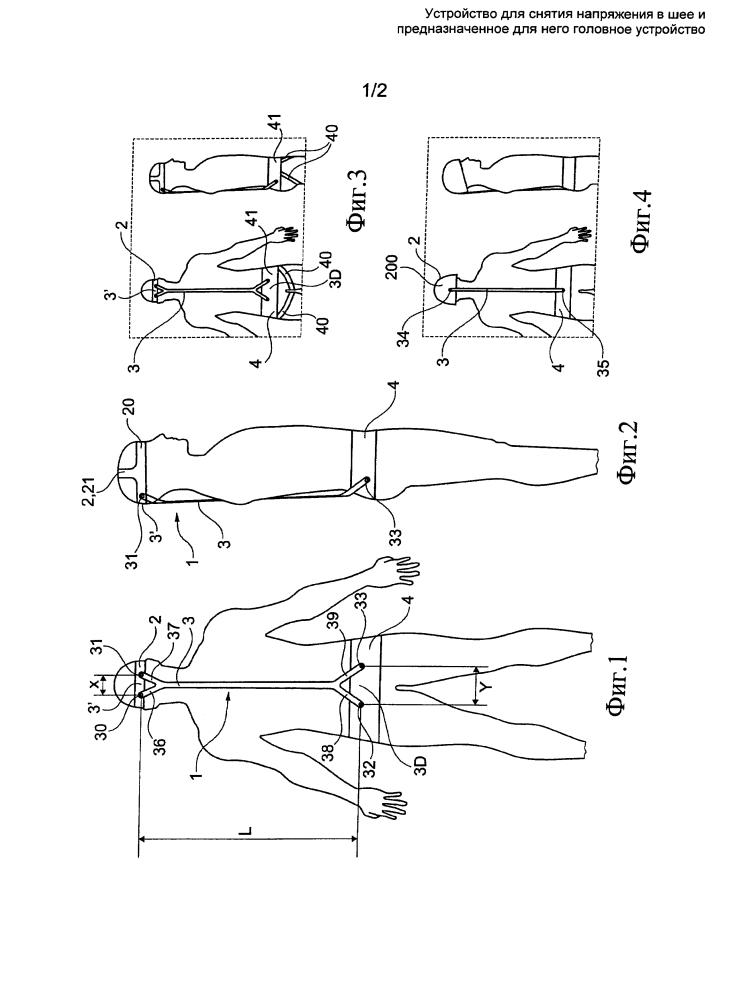 Устройство для снятия напряжения в шее