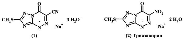 Натриевая соль 2-метилтио-6-циано-1,2,4-триазоло[5,1-с]-1,2,4-триазин-7(4н)-она, тригидрат
