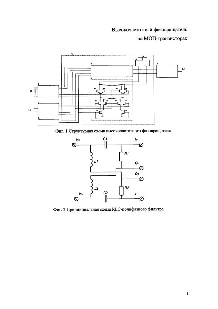 Высокочастотный фазовращатель на моп-транзисторах