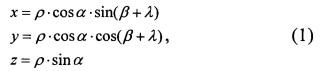 Способ позиционирования удаленного объекта с помощью дальномерно-угломерных приборов