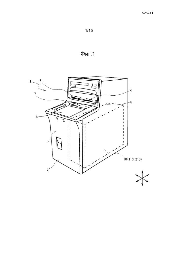 Устройство размещения носителей и устройство обработки носителей