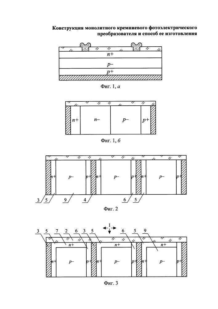 Конструкция монолитного кремниевого фотоэлектрического преобразователя и способ ее изготовления