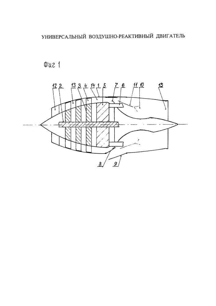 Универсальный воздушно-реактивный двигатель