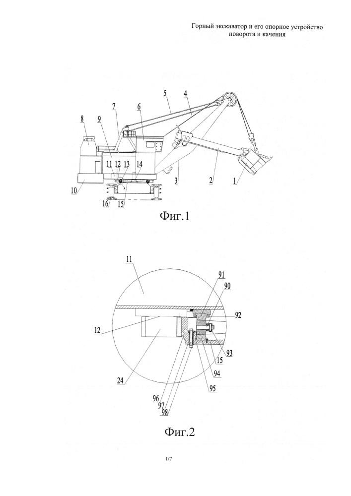 Горный экскаватор и его опорное устройство поворота и качения