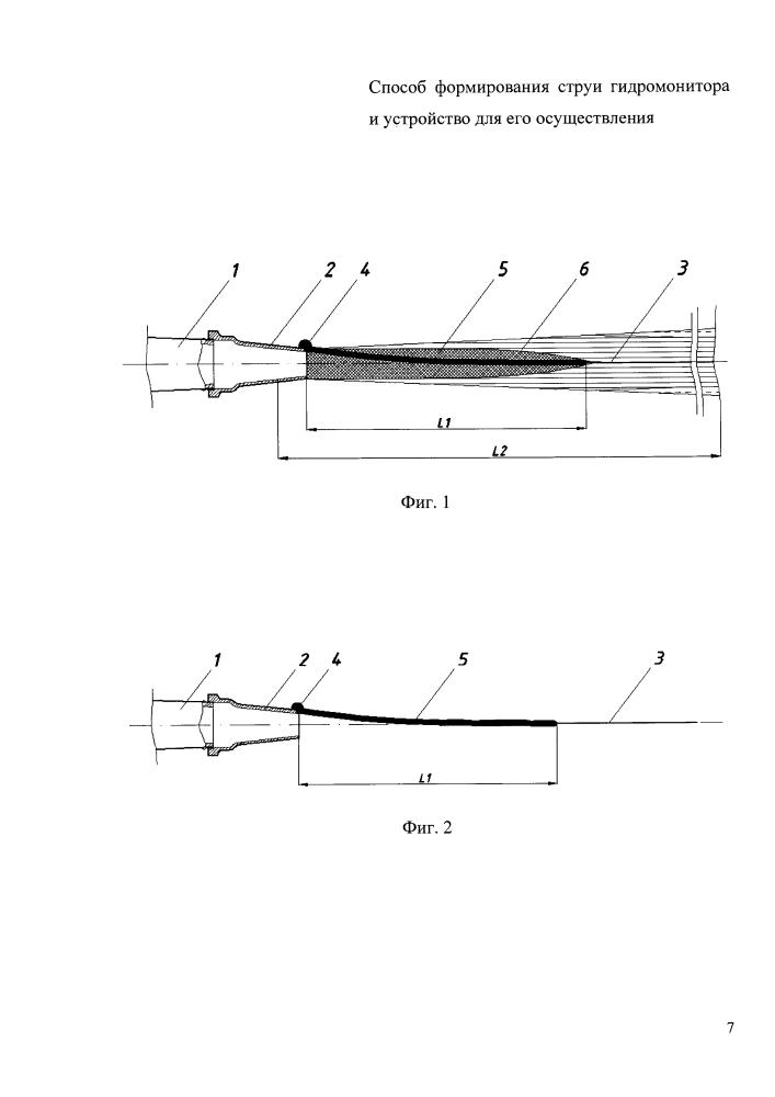 Способ формирования струи гидромонитора и устройство для его осуществления