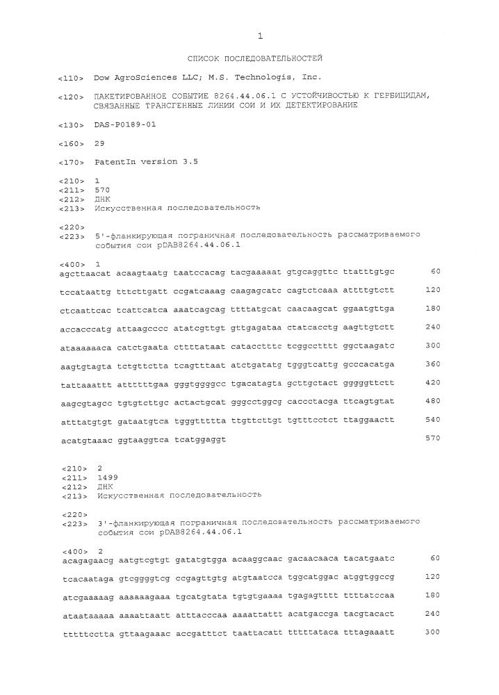 Пакетированное событие 8264.44.06.1 с устойчивостью к гербицидам, связанные трансгенные линии сои и их детектирование