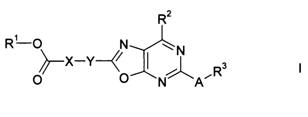 Производные карбоновых кислот с оксазоло[5, 4-d]пиримидиновым циклом