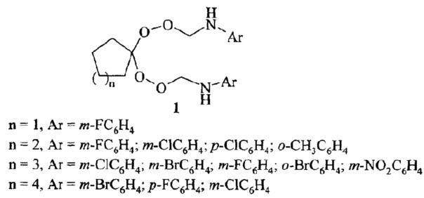 Способ получения 1,1-бис-[n-(пероксиметил)-n-ариламино]циклоалканов