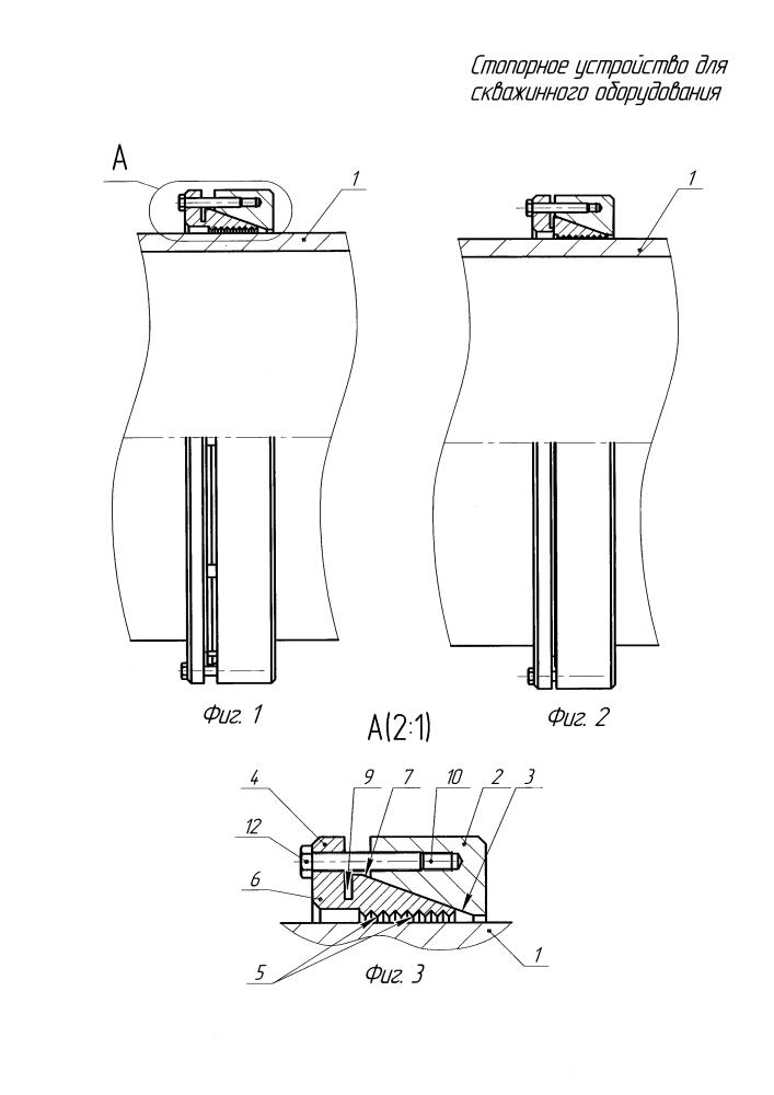 Стопорное устройство для скважинного оборудования