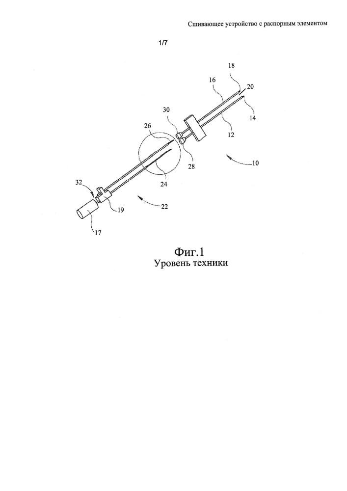 Сшивающее устройство с распорным элементом