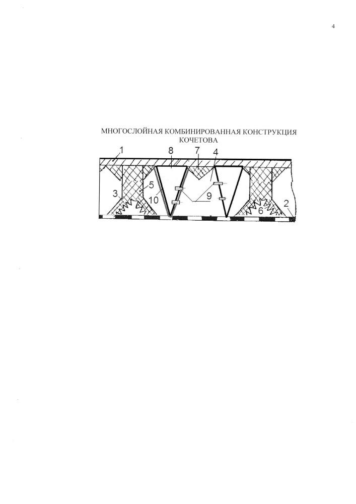 Многослойная комбинированная конструкция кочетова