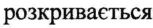 Вагон с раскрывающейся крышей в.в. бодрова