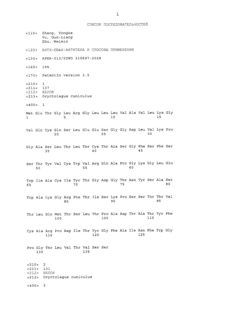Анти-cd40-антитела и способы применения
