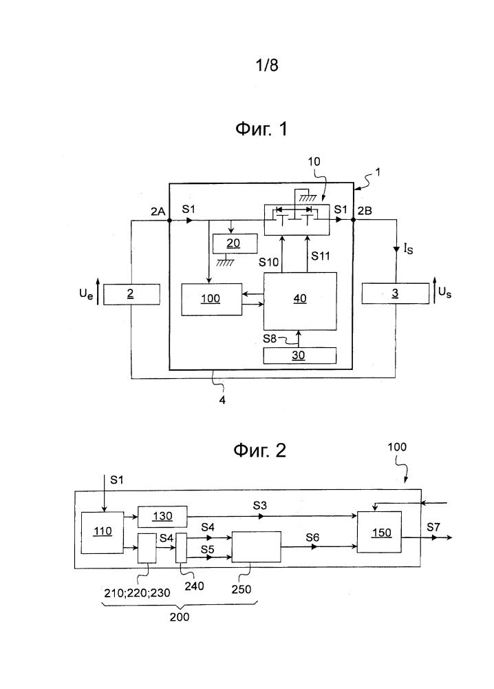 Двухпроводной электрический регулятор
