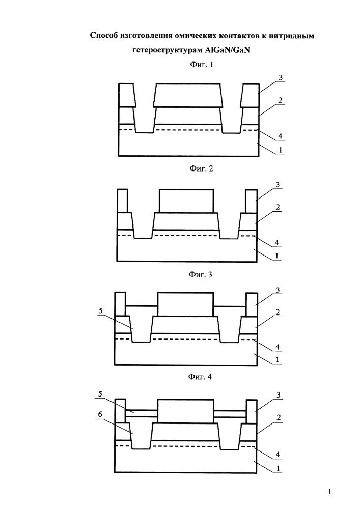 Способ изготовления омических контактов к нитридным гетероструктурам algan/gan