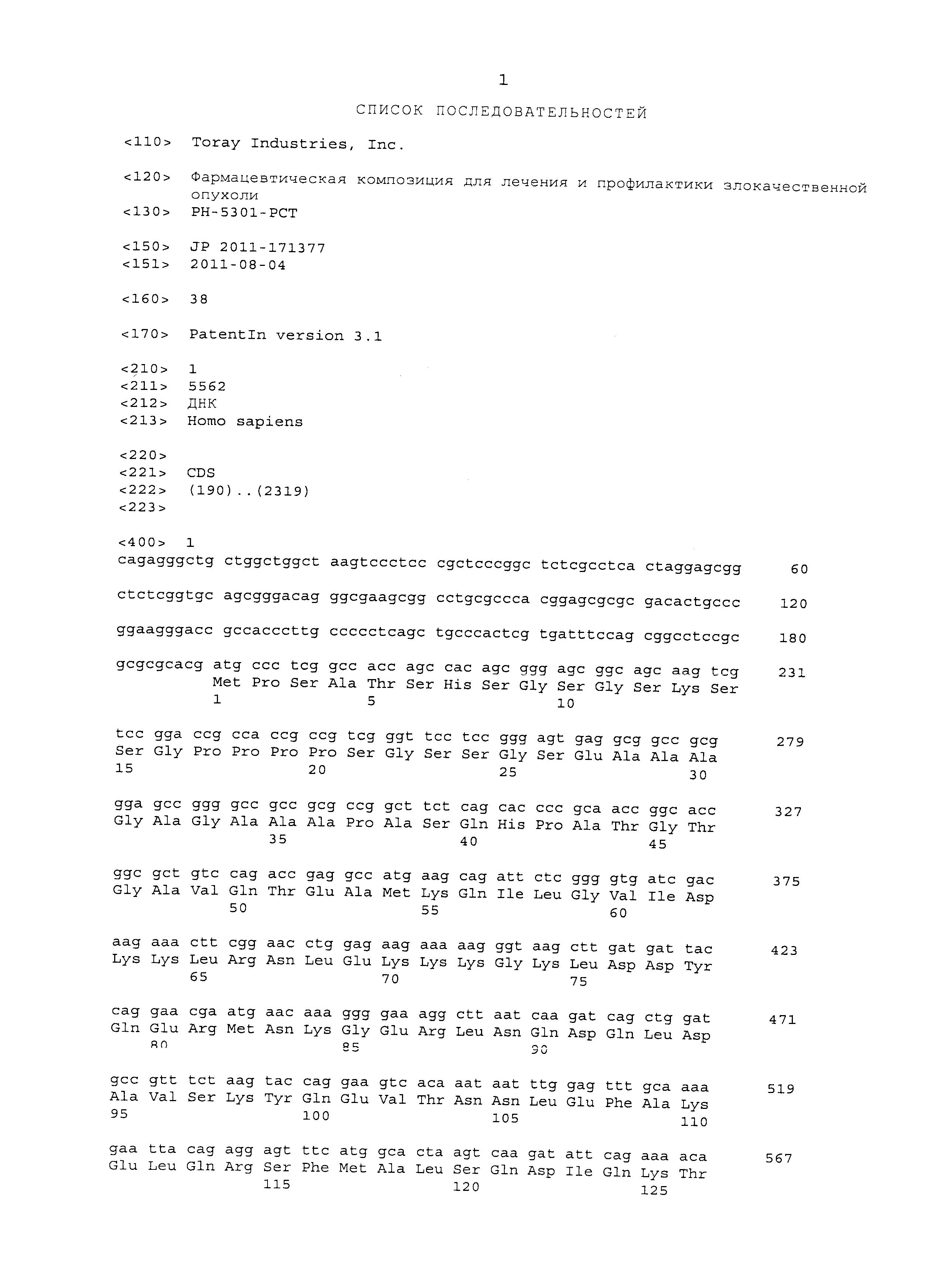 Фармацевтическая композиция для лечения и/или профилактики злокачественной опухоли