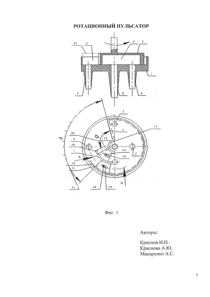 Ротационный пульсатор