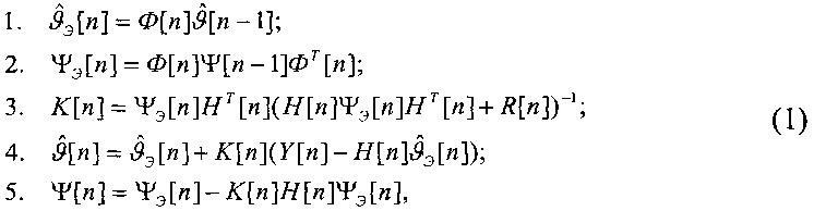 Способ оценки параметров траектории объекта