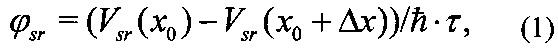 Способ измерения малых изменений энергий нейтронов