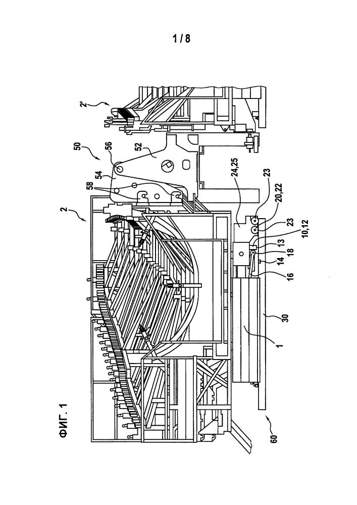 Манипулирующее устройство для манипулирования формой лопасти ротора для изготовления лопасти ротора ветроэнергетической установки