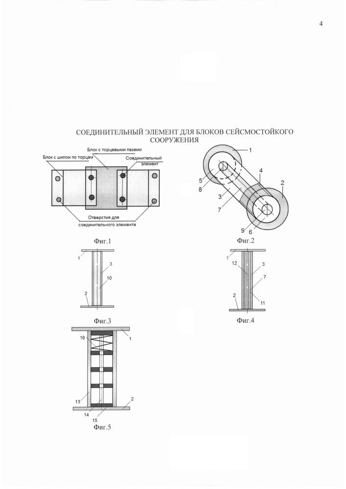 Соединительный элемент для блоков сейсмостойкого сооружения