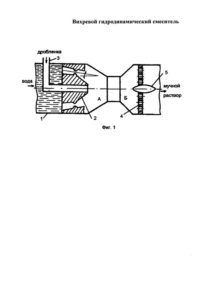 Вихревой гидродинамический смеситель