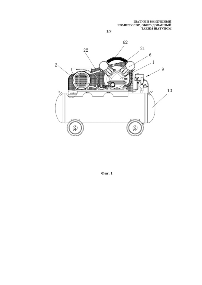 Шатун и воздушный компрессор, оборудованный таким шатуном