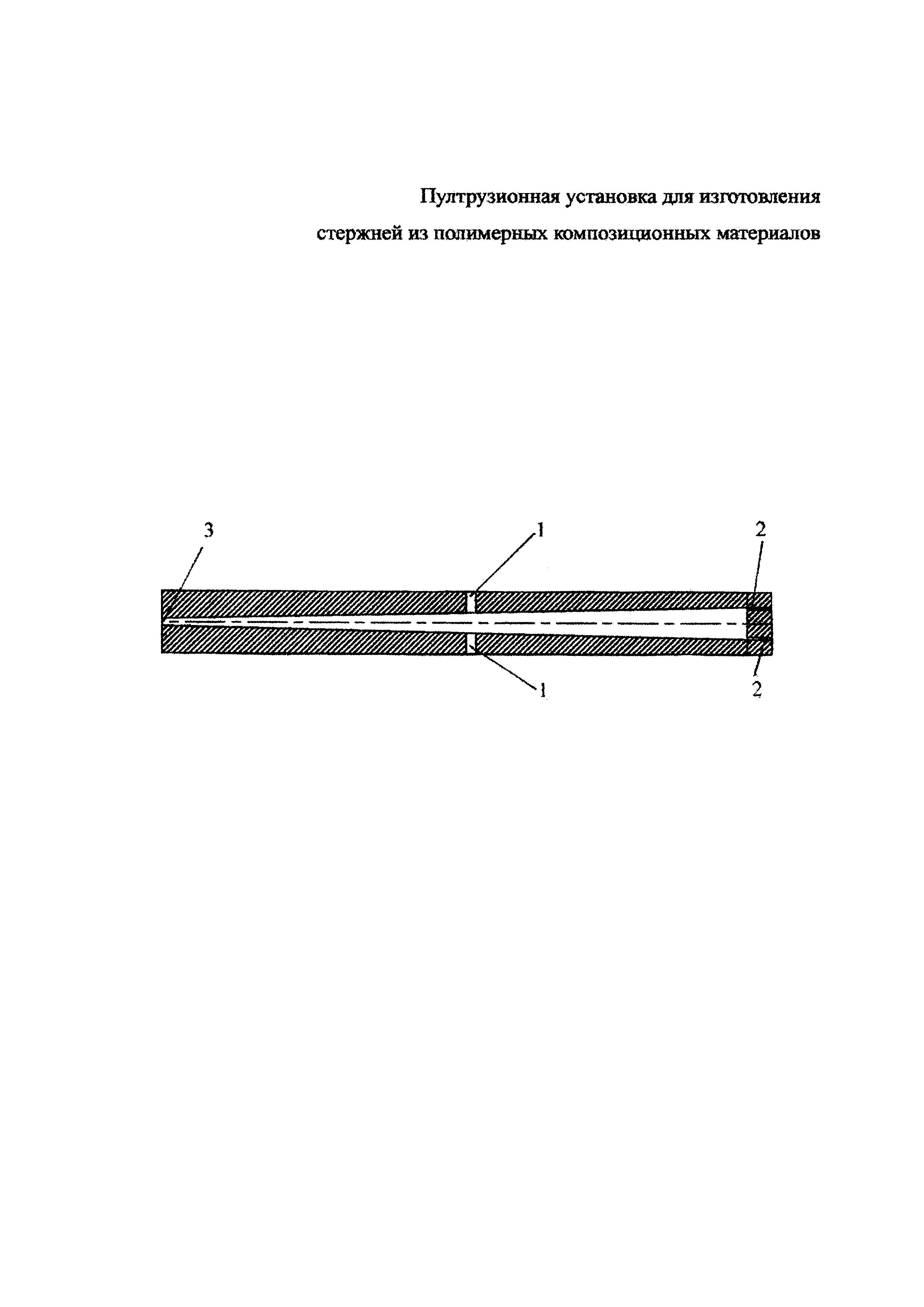 Пултрузионная установка для изготовления стержней из полимерных композиционных материалов