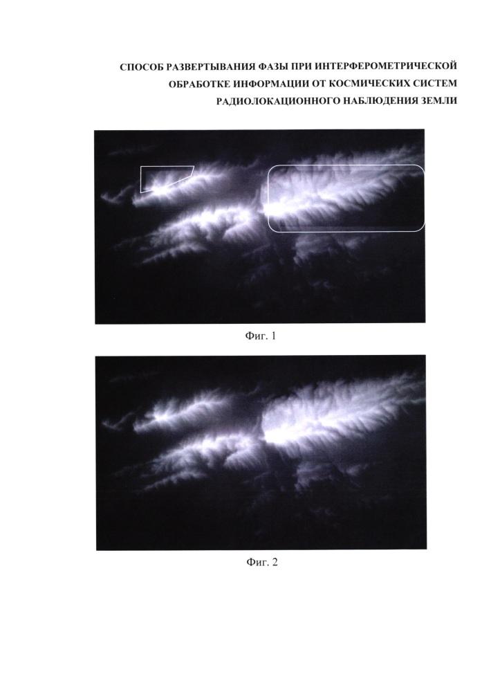 Способ развертывания фазы при интерферометрической обработке информации от космических систем радиолокационного наблюдения земли