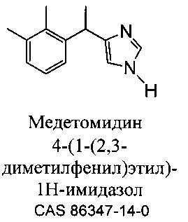 Сложноэфирные пролекарства [3-(1-(1h-имидазол-4-ил)этил)-2-метилфенил]метанола