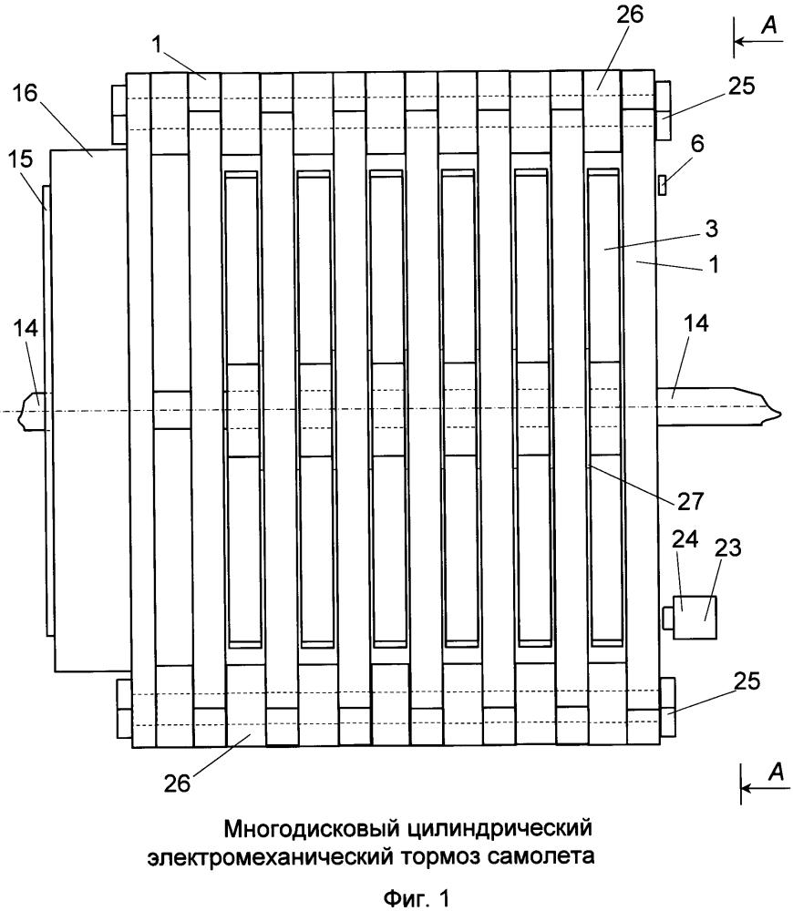 Многодисковый цилиндрический электромеханический тормоз самолета