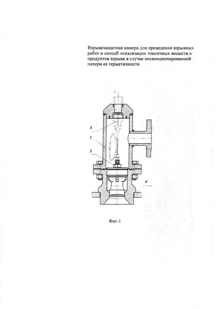 Взрывозащитная камера для проведения взрывных работ и способ локализации токсичных веществ и продуктов взрыва в случае несанкционированной потери ее герметичности